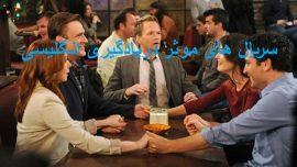 بهترین سریال ها برای یادگیری زبان انگلیسی