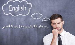 فکر کردن به زبان انگلیسی
