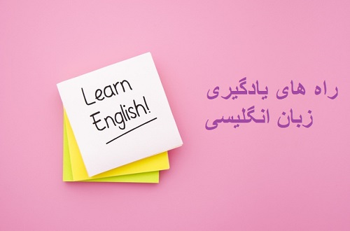 راه های موثر یادگیری زبان انگلیسی
