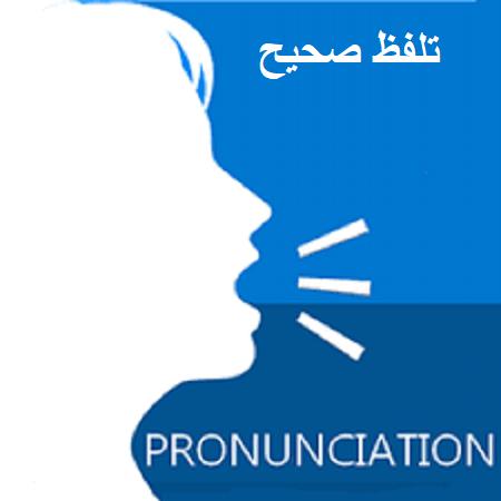 تلفظ صحیح انگلیسی