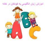 راه های آموزش انگلیسی در خانه به کودکان