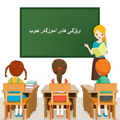 ویژگی های یک معلم خوب