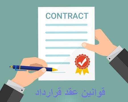 آشنایی با قوانین عقد قرارداد استخدام موسسات اموزشی