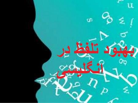 راه هایی برای تقویت pronunciation